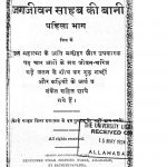Jagjeevan Shab Ki Bani by अज्ञात - Unknown