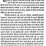 Jaimal Vansh Prakash Vol-1 by राव दूदाजी - rav dudaji