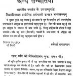 Jain Dharam by सर्वपल्ली राधाकृष्णन - Sarvpalli Radhakrishnan
