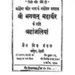 jain mitra mandal by अज्ञात - Unknown