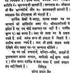 Jain Tattva Mimansa Ki Samiksha by सुरेंद्र कुमार जैन - surendra kumar jain