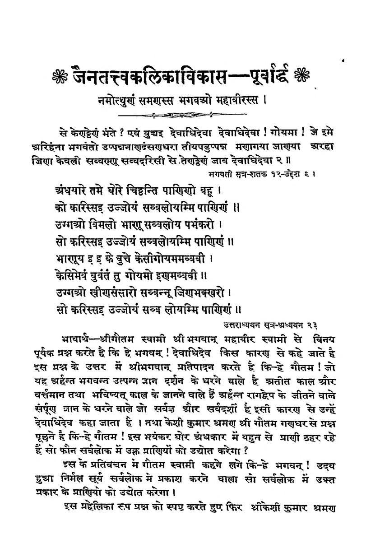Book Image : जैन्तत्वकलिकाविकास - Jain Tatva Kalika Vikas