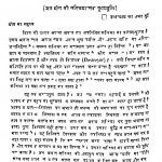 Jain Yog Chatushtya by अज्ञात - Unknown