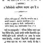 Jainastiktvamimasa by श्री हंसराज - Shri Hansraj