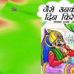 Jaise Unke Din Phire by पुस्तक समूह - Pustak Samuhहरिशंकर परसाई - Harishankar Parsaai