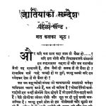 Jatiyon Ko Sandesh by अज्ञात - Unknown