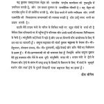 jeevani Jawahar Lal Nehru by नरेंद्र भार्गव