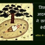 Jis Aadmi Ne Chhaya Bechi by पुस्तक समूह - Pustak Samuh