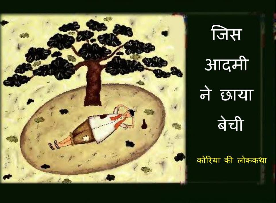 Book Image : जिस आदमी ने छाया बेची - Jis Aadmi Ne Chhaya Bechi