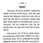 Jivan Darshan by घनश्यामदास जालान - Ghanshyamdas Jalan