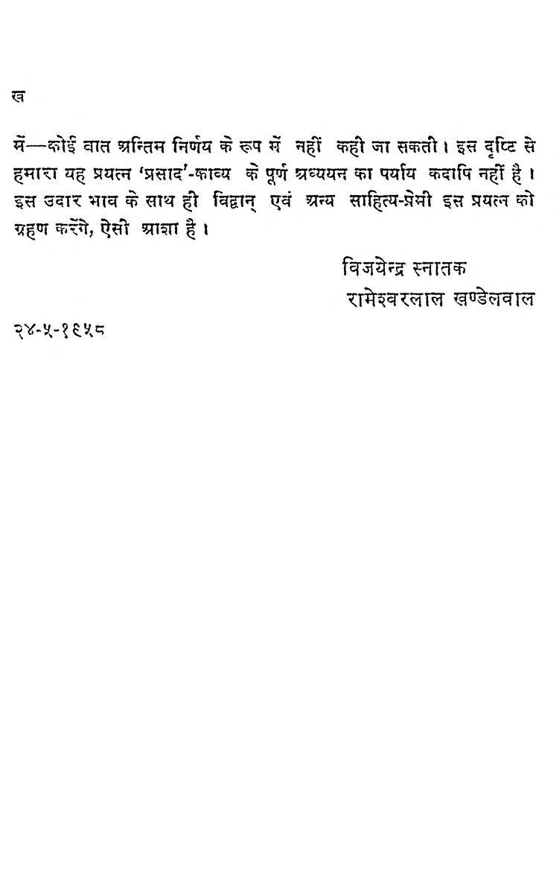 Book Image : जीवन वरत - Jivan Varat