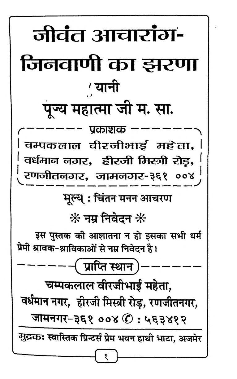 Book Image : जींवत आचारांग जैन वाणी का झरणा  - Jivat Acharang Jain Vani Ka Jaran