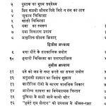 Jukam Khasi Dama Ki Safal Prakrit Chikitsa by अज्ञात - Unknown