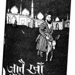 Julaikh by अज्ञात - Unknown