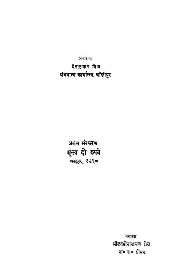 Book Image : कलपी - Kalapi