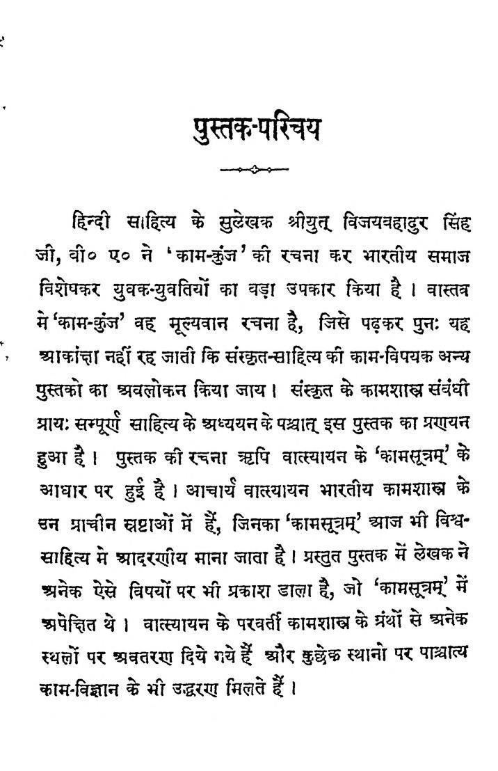 Book Image : काम-कुंज  - kam kunj