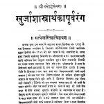 khurjashastrathakapurvrang  by अज्ञात - Unknown