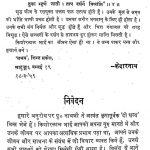 Kishor Lal Bhai Ki Jivan Shadna by केदारनाथ - Kedarnath