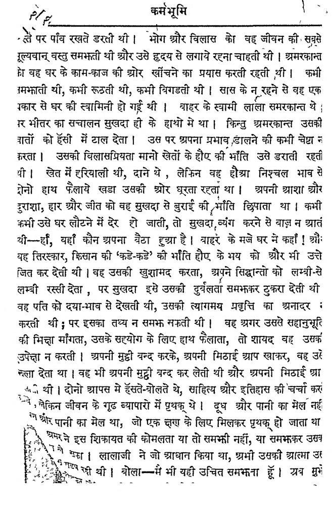 Book Image : कर्म भूमि - Kram Bhumi