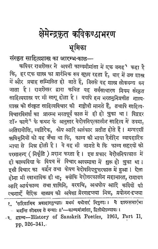 Book Image : क्षमेन्द्रकृत कविकंठाभरण - kshamendrakrat kavikanthabharan