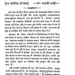 KumbhanDas by पो. कंठमणि शास्त्री - po kanthmani shastri