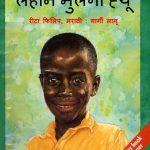Lahaan Mulga Hugh by गार्गी लागू - GARGI LAGUपुस्तक समूह - Pustak Samuh