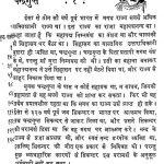 Maha Manav by चंद्र गुप्त - chandrgupt