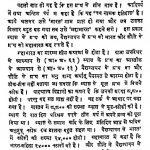 Mahabharat Mimansa by अज्ञात - Unknown