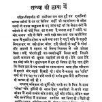 Mahadevi Ki Rahasya Sadhana by अज्ञात - Unknown