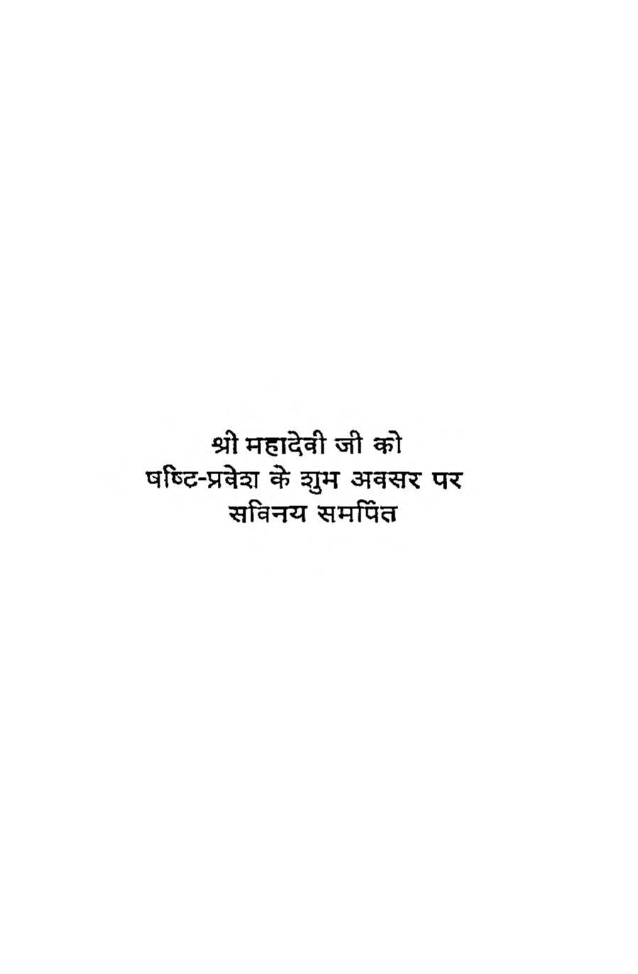 Book Image : महादेवी संस्मरण ग्रन्थ - Mahadevi Sansmaran Granth