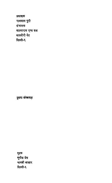 Book Image : महाकवि सूरदास - Mahakavi Surdaas