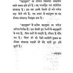 Mahayudh by मदन मोहन - Madan Mohan