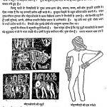 Manav Aur Unki Duniya by अज्ञात - Unknown