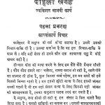 Manav Jivan Ki Upyogita by अज्ञात - Unknown
