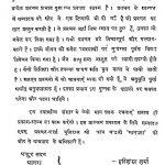 Manavata Ke Path Par by हरिशंकर शर्मा - Harishankar Sharma