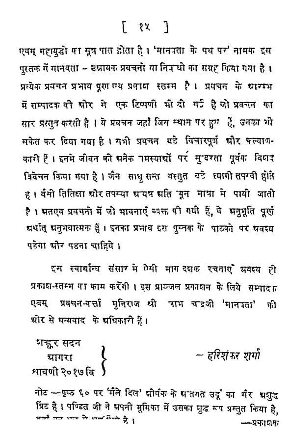 Book Image : मानवता के पथ पर  - Manavata Ke Path Par