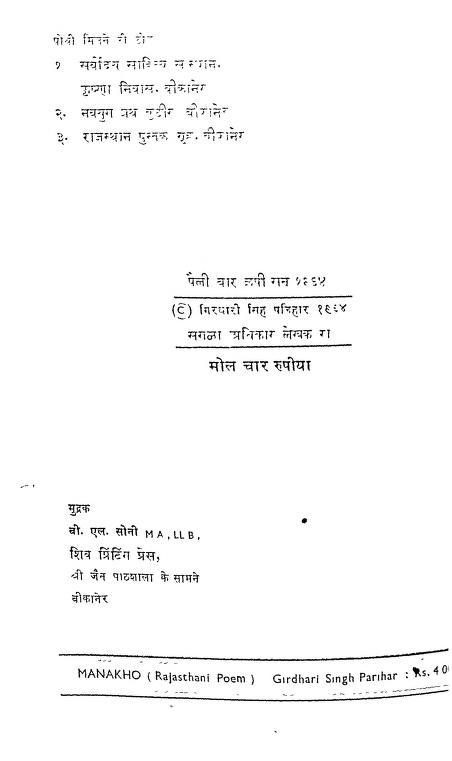Book Image : मानखो - Mankho