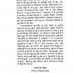 Manovigyan Aur Shiksha Mai Mapan Avm Mulyankan by अज्ञात - Unknown