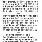 Meera Bai Ki Sabdawli by अज्ञात - Unknown