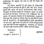 Mere Nibandh Jivan Aur Jagat by गुलाबराय - Gulabray