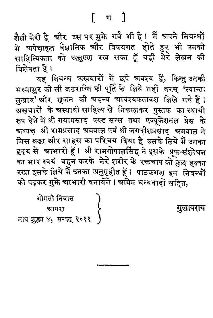 Book Image : मेरे निबंध जीवन और जगत - Mere Nibandh Jivan Aur Jagat