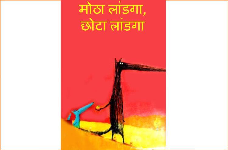 Book Image : मोठा लांडगा छोटा लांडगा - Motha Laandga Chhota Laandga