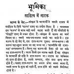 Mudra-rakshas Natak by विशाखदत्त - Vishakhadatta