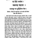 Muhasetrot Ke Khyat 1 Part by अज्ञात - Unknown