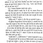 Musafir Ahoti by अज्ञात - Unknown