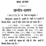 Nagrik Shastra Part -2 by अज्ञात - Unknown