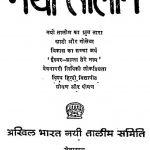 Nai Talim by श्रीवास्तव