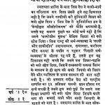 Nai Talim vol-18 Varsh-16 Ank-1 by धीरेन्द्र मजूमदार - Dheerendra Majoomdar
