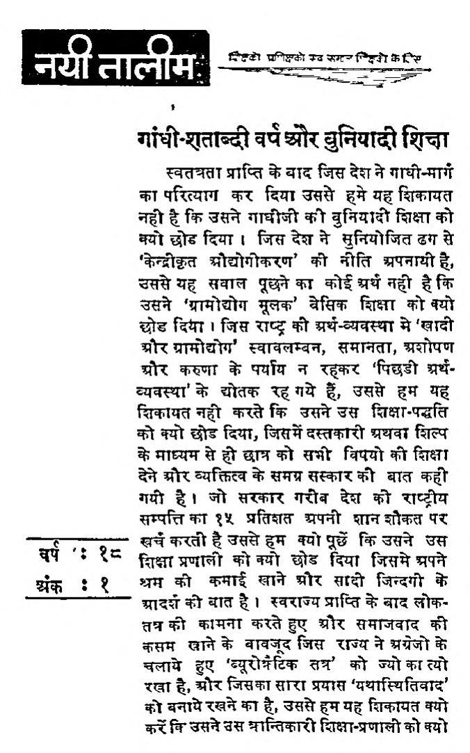Book Image : नयी तालीम वॉल -18 वर्ष - 16 अंक -1 - Nai Talim vol-18 Varsh-16 Ank-1
