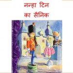 Nanha Tin Ka Sainik by पुस्तक समूह - Pustak Samuh